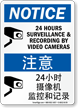 Bilingual OSHA Notice 24-Hour Surveillance Sign