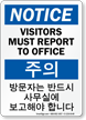 Bilingual OSHA Notice Visitors Must Register Sign